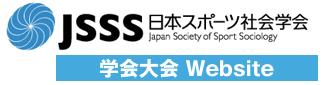 日本スポーツ社会学会 第29回大会 Website