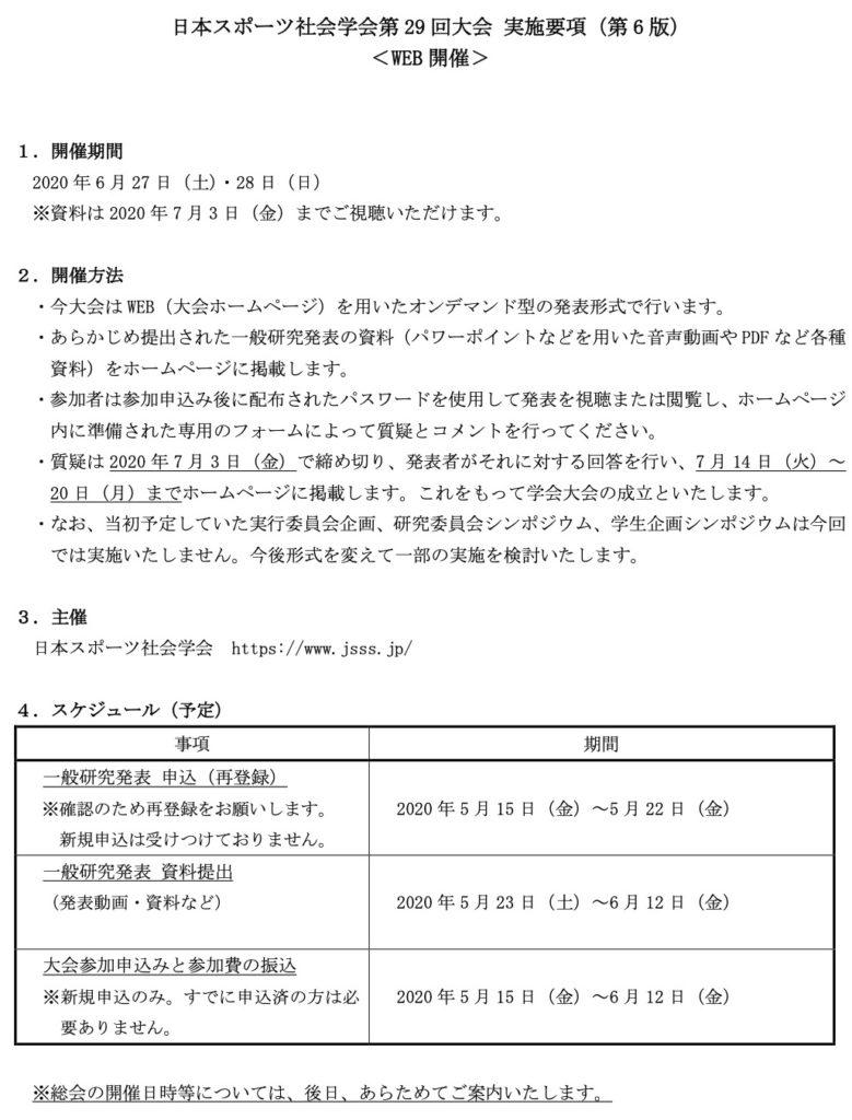 大会要項 Ver6-01