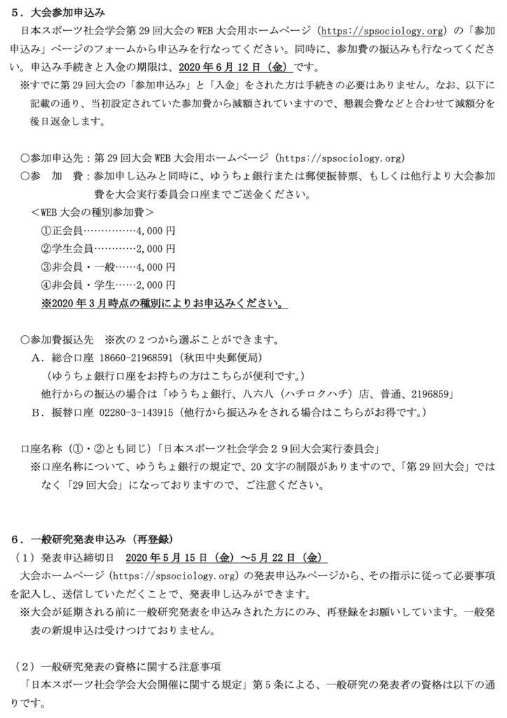 大会要項 Ver6-02