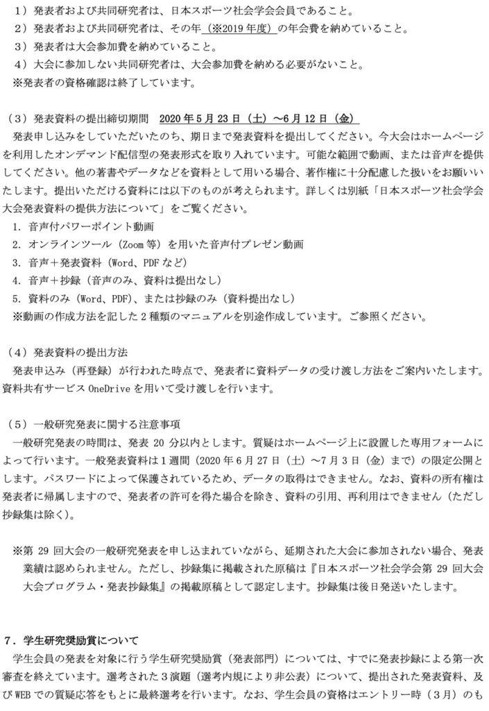 大会要項 Ver6-03