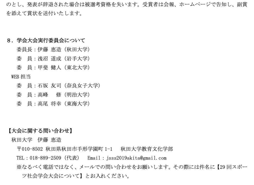 大会要項 Ver6-04